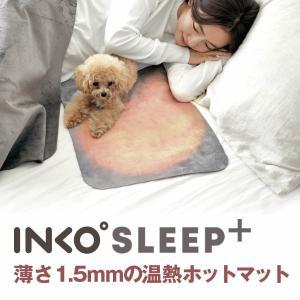 INKO Heating Mat Sleep+  ホットマット 一人用 ミニ ホットカーペット 電気マット 足元 椅子 デスク 冷え性対策 ペットにも 省エネ 電磁波カット 宅急便 vaniastore