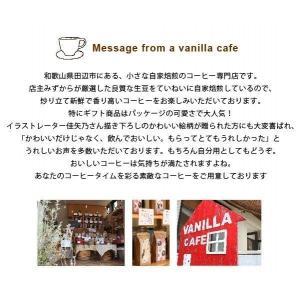 ノンカフェインドリップ コーヒーと絵本のセット(Cafe Time Book ) 専用BOX付き バニラ・カフェ|vanilla-cafe|03
