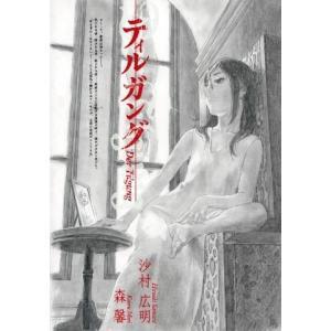 沙村広明×森馨/『ティルガング』|vanilla-gallery