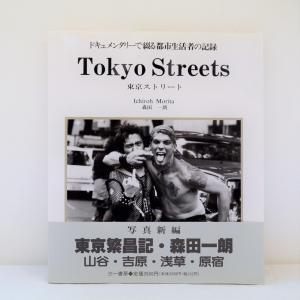 写真家・森田一朗氏のサーカス、ストリップ、見世物、暴走族、乞食、アメリカインディアン、ネパール、香港...