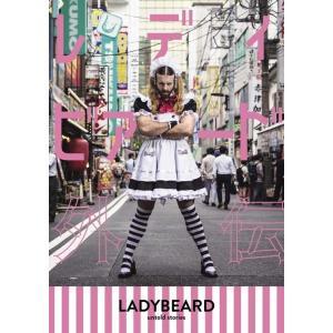 レディビアードLadybeard『レディビアード外伝』(サイン入り)|vanilla-gallery