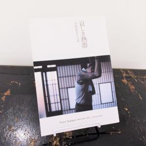 奈加あきら Akira Naka/『哀しき熱帯 奈加あきらの青』|vanilla-gallery