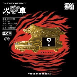 TOFUBOY RECORDS/霊柩車バッチ|vanilla-gallery
