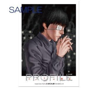 古屋兎丸/「Profile」展示会カタログ|vanilla-gallery