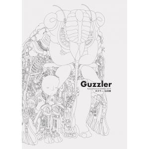 光宗薫個展カタログ「Guzzler」サイン入り/Kaoru Mitsumune Exhibition 2019|vanilla-gallery