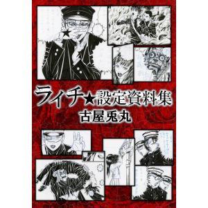 『ライチ設定資料集』/古屋兎丸USAMARU FURUYA(サイン入り)|vanilla-gallery