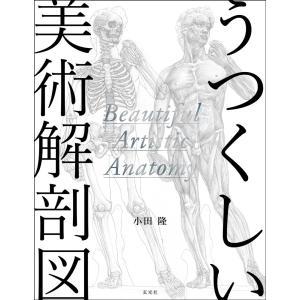 『うつくしい美術解剖図』/小田隆(サイン入り)|vanilla-gallery