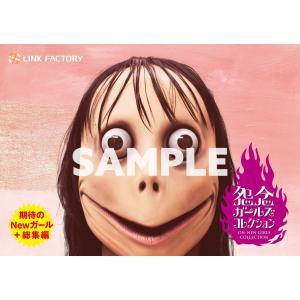 リンクファクトリー『怨念ガールズレボリューション』|vanilla-gallery