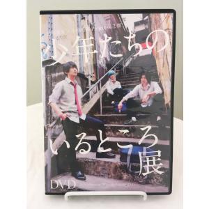 古屋兎丸×小林裕和 DVD「少年たちのいるところ展」|vanilla-gallery