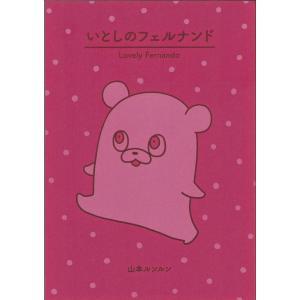 山本ルンルン コミック『いとしのフェルナンド』 vanilla-gallery