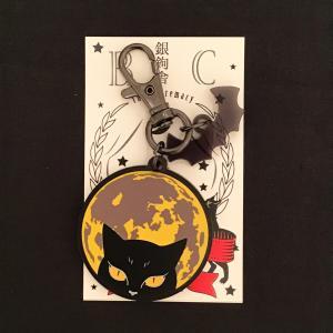 銀鉤舎 月猫 アクリルキーホルダー|vanilla-gallery