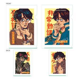 カネオヤサチコ おにいさんクリアファイルセット(A会社員)|vanilla-gallery