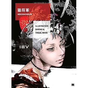 猫将軍 NekoshowguN ILLUSTRATION MAKING & VISUAL BOOK  (サイン入り Signed)|vanilla-gallery