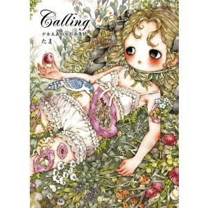 たま『Calling〜少女主義的水彩画集VI』★サイン入り★ vanilla-gallery