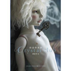 神宮字光HIKARU JINGUJI 人形写真集Doll Works『結晶倶楽部℃rystal CLUB』(サイン入り)|vanilla-gallery