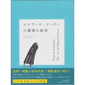 展示会カタログ『エドワード・ゴーリーの優雅な秘密』 vanilla-gallery
