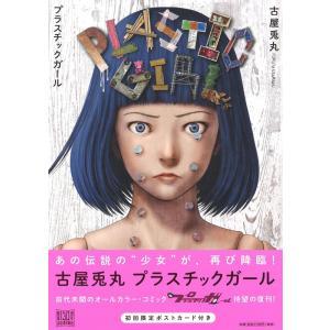 古屋兎丸  USAMARU FURUYA/プラスチックガール[新装版]|vanilla-gallery