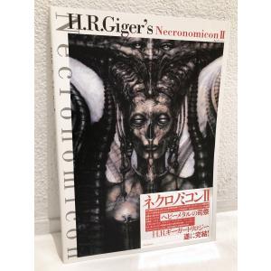 H.R.ギーガー「ネクロノミコンII」|vanilla-gallery