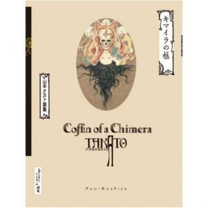 山本タカト『キマイラの柩』 ★サイン入り★|vanilla-gallery