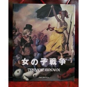 トレヴァー・ブラウンTREVOR BROWN/『女の子戦争』(サイン入り)|vanilla-gallery