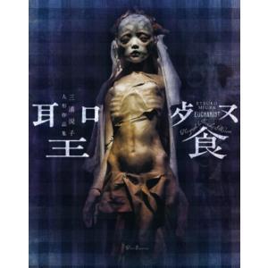 三浦悦子 人形作品集『聖餐』(サイン入り)|vanilla-gallery