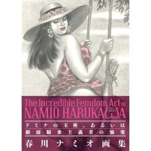 春川ナミオ画集 『The Incredible Femdom Art of NAMIO HARUKAWA ドミナの玉座、あるいは顔面騎乗主義者の愉楽』|vanilla-gallery