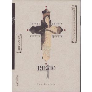山本タカト『殉教者のためのディヴェルティメント』 ★サイン入り★|vanilla-gallery