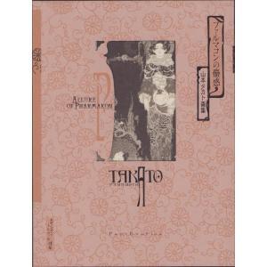 山本タカト『ファルマコンの蠱惑』 ★サイン入り★|vanilla-gallery