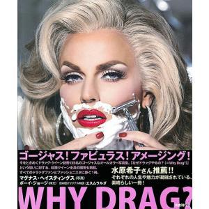 『WHY DRAG?』マグナス・ヘイスティングス vanilla-gallery