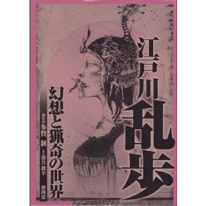『江戸川乱歩 幻想と猟奇の世界』 World of Ranpo Edogawa fantasy and bizarre(サイン入りSigned)|vanilla-gallery