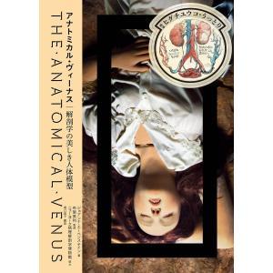 『アナトミカル・ヴィーナス 解剖学の美しき人体模型』ジョアンナ・エーベンステイン vanilla-gallery