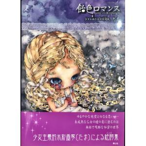 たま『飴色ロマンス 少女主義的水彩絵詞集』★サイン入り★ vanilla-gallery