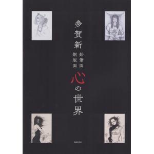 多賀新 鉛筆画 銅版画 『心の世界』 ★サイン入り★|vanilla-gallery