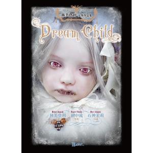 林美登利 人形作品集「Dream Child」(サイン入り)|vanilla-gallery