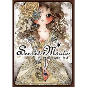 たま 『少女主義的水彩画集IV Secret Mode』直筆サイン入り vanilla-gallery