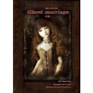 森馨 KAORU MORI  人形作品集Doll works『Ghost marriage〜冥婚〜』(サイン入りSigned|vanilla-gallery