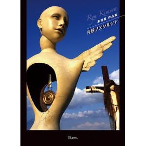 木村龍作品集『光速ノスタルジア』(サイン入り)|vanilla-gallery