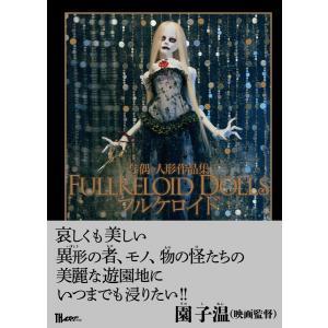 与偶 人形作品集『FULLKELOID DOOLL(フルケロイド )』 ★サイン入り★|vanilla-gallery