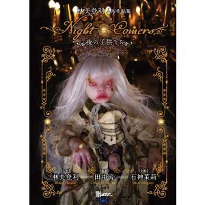 林美登利 人形作品集『Night Comers〜夜の子供たち』 ★サイン入り★|vanilla-gallery