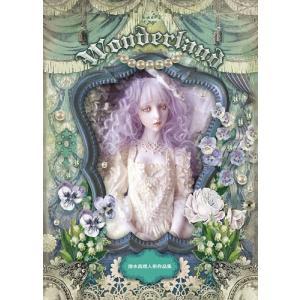 清水真理 人形写真集『Wonderland』 ★サイン入り★|vanilla-gallery