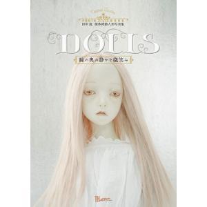 田中流『Dolls〜瞳の奥の静かな微笑み』 ★サイン入り★|vanilla-gallery