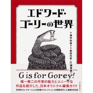 エドワード・ゴーリーの世界 ★サイン入り★ vanilla-gallery