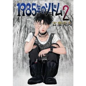 古屋兎丸「1985年のソドム2」★サイン入り ★|vanilla-gallery