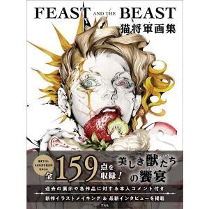 猫将軍画集 「FEAST AND THE BEAST」|vanilla-gallery