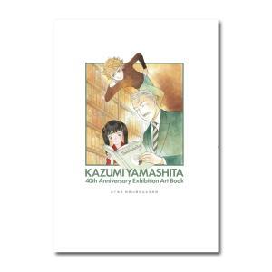 山下和美 展示会カタログ vanilla-gallery