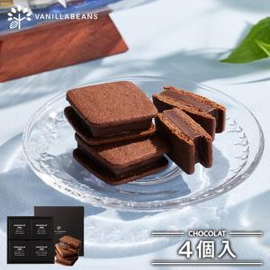 チョコレート スイーツ  ギフト ショーコラ 4個入  クッキーサンド  詰め合わせ あすつく
