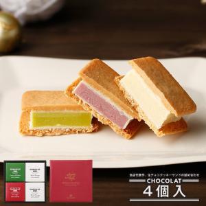 クリスマス ギフト プレゼント 2019 ショーコラ ウィンターコレクション 4個入 チョコレート ...
