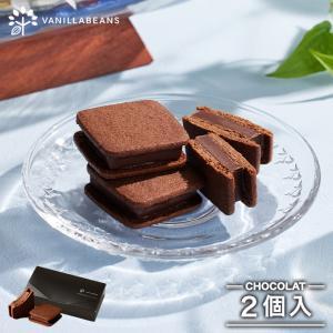 スイーツ ギフト チョコレート あすつく チョコレートクッキーサンド ショーコラ2個入