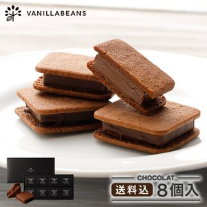 お歳暮 スイーツ ギフト チョコレート  送料込ショーコラ 8個入 ロングセラースイーツの生チョコクッキーサンド。あすつく