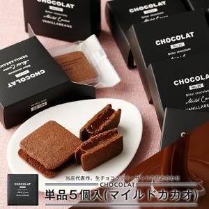 ホワイトデー 2018 スイーツ ギフト チョコレート chocolate お配り用 生チョコ ショーコラ単品×5個セット 選べる4種類